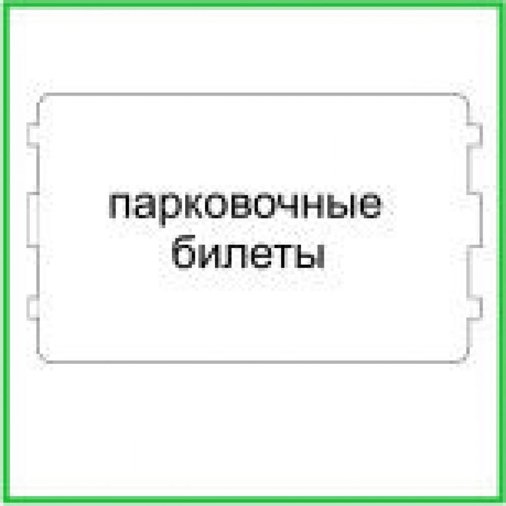 Парковочные билеты (1)